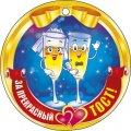 Медаль За прекрасный тост Арт.  066.492