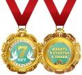 Медаль металлическая С Годовщиной Свадьбы 7 лет Арт.  58.53.062