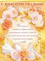 Поздравления к юбилею свадеб