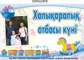 Плакат Международный день семьи