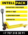 Тележка гидравлическая Грузоподъемность 2000 кг