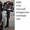 Лодочный мотор 6.0 XW6 173 cc