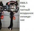 Лодочный мотор XW 6.5   196 cc