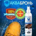 Akwa Bron - water-repellent spray for footwear and clothes the AKKM3 code