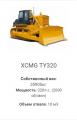 Бульдозер XCMG TY320