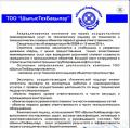 Инжиниринговые услуги - Технадзор