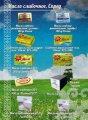 Масло Крестьянское растительно-сливочное 72.5% 500г. /30 шт/15 кг.