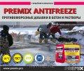 Добавка к бетону антиморозийная без хлора Premix Antifreeze 1500 5 кг