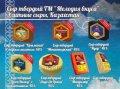 Сыр твердый Крымский с козьим молоком 50% ТМ Мелодия вкус