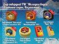 Сыр твердый Масдамер 45% ТМ Мелодия вкуса