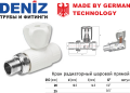 Кран радиаторный шаровой прямой Deniz 25мм