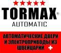 Двери  автоматические  TORMAX