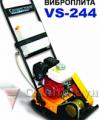 Виброплита бензиновая VS-244