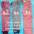 Трикотажные штаны для девочки от 5 до 8 лет