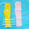Спортивные штаны для девочки от 2 до 9 лет, цвет желтый и розовый