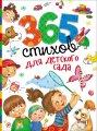 Книга 365 стихов для детского сада
