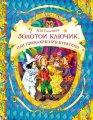 Книга А. Толстой Золотой ключик