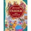 Книга Лучшие сказки для малышей