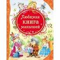 Книга Любимая книга малышей