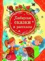 Книга Любимые сказки и рассказы