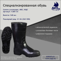 The boots men's rubber strengthened MBS, KShchS