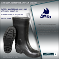 Boots are miner's, MBS, KShchS the Article: 1SShMP-38
