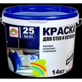 """Краска для стен и потолков """"Радуга-25"""" протирающаяся"""