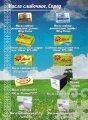 Масло Экстра Оselka сладкосливочное 82% 25 кг