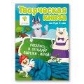 Творческая книга-раскраска для детей от 3 до 8 лет