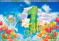 Баннер для школ - 1 мамыр, арт. 5331913