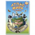 Атлас мира с наклейками Птицы и Насекомые А4
