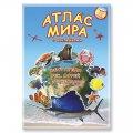 Атлас мира с наклейками Обитатели Морей, Рек и Океанов А4