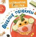 Книга Кулинарные Проделки веселые Перекусы