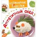 Книга Кулинарные Проделки Аппетитный Обед