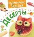 Книга Кулинарные Проделки Десерты