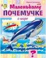 Книжка Маленькому Почемучке О Море ( Хатбер ) А5