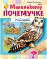 Книжка Маленькому Почемучке О Птицах ( Хатбер ) А5