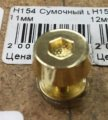 H154 Sumochny screw of 11 mm