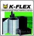 Трубка изоляция техническая кафлекс K-FLEX ST 09х22