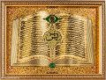 Картина Мусульманская 33х45 / Y15 /CH887-1/ Код: 623019