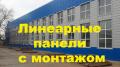 Линеарные панели с установкой в Алматы