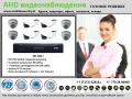 Комплект HD видеонаблюдения на 8 камер c ИК подсветкой