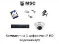 Готовый комплект на 1 IP HD видеокамеру