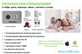 GSM-Alarm mit Smartphone-Management-Funktion