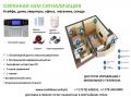 Охранная GSM сигнализация для коттеджа