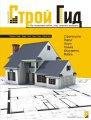 Реклама строительных материалов и услуг, Журнал Строй Гид, Асубаева ИП