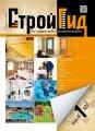 Модульная реклама в журнале Строй Гид