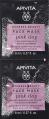 Нежная очищающая маска для лица с Розовой глиной (2 х 8 мл) х6  (72285)