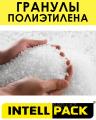 Гранулы полиэтилена