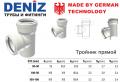 Тройник прямой Deniz